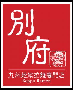 別府九州地獄拉麵專門店 Beppu Ramen