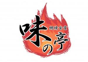 味之亭_logo redesignOP_201710_Primary logo
