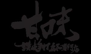 甘味讚岐手打烏冬專門店 Yummy Handmade Sanuki Udon Restaurant 2