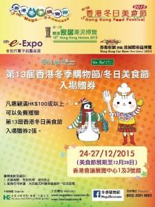 第13屆香港冬日美食節開始啦!pic 6