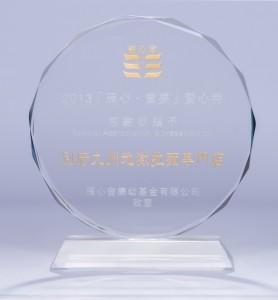 雁心會樂幼基金有限公司_2013「雁心・童夢」愛心券