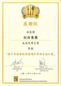 香港餐飲聯業協會_提升香港餐飲業營運和營運系統計劃