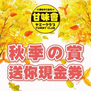 2010_YM_VIP_APP_E-coupon_秋季の賞_fb-1