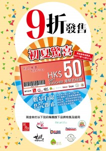 2017_Beppu Group Coupon $50 promotion_v6-01
