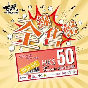 2017_Beppu Group Coupon (Yummy) $50 promotion_FBIG_全線售罄v2-01