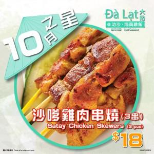 2018_10月之星 - 沙嗲雞肉串燒 (3串)-01
