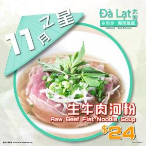 2018_11月之星 - 生牛肉河粉-01