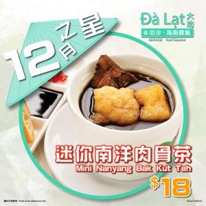2018_12月之星 - 迷你南洋肉骨茶-01