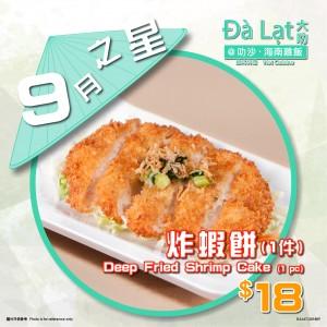 2018_9月之星 - 炸蝦餅 (1件)-01