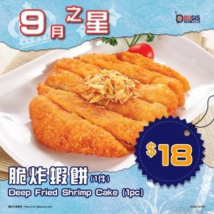 2018_9月之星 - 脆炸蝦餅 (1件)-01