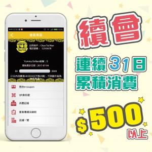 App-YM-甘味會續會_20170626_v3__