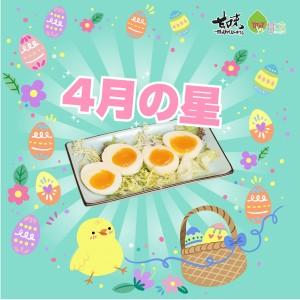 App-YM-4月之星_201904-01