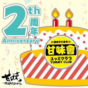 App-YM-YummyClub_2 Anniversary_201706v4__
