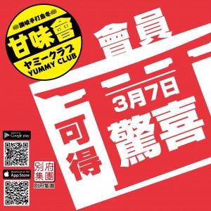 App_Coupon FBIG_新春利是限時優惠_v5_20170228__Type2