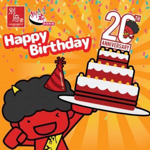 bm_birthday_201609-01