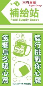 Oxfam_Banner[110x200cm]3_201510-3