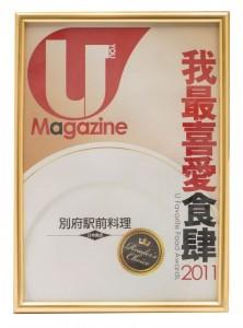 U Magazine_2011年