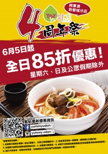 YMCP_201805_啞面易拉架_poster_version-01