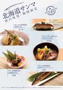 170920_秋刀魚Menu_(A4)-02 (905x1280)