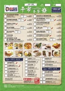 180226_BGD2-BGVC-BGHP-BGTSW_Lunch MenuV2 (Order Form)-01