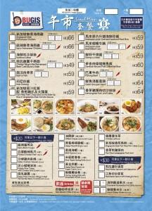 180226_BGD2-BGVC-BGHP-BGTSW_Lunch MenuV2 (Order Form)-03
