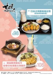 180302_YM_季節 Menu - 吉列蠔定食+鹿兒島黑豚吉列豬扒_(A4)-01_S