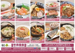 180417_YM_Lunch Menu_(A4)-01_s