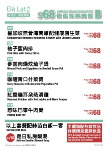 180607_火鍋餐+懷舊晚餐_B_DLTM_v2-02