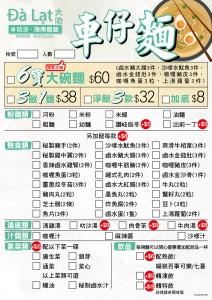 190212_DLTM_車仔麵_OrderForm-01