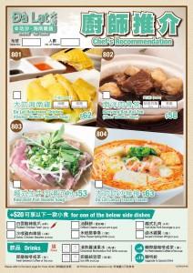 190225_DLTM_廚師推介-R1-01