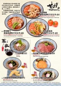 190508_YCB_Main_Menu_P4-P5_蕎麥麵