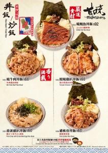 190508_YCB_Main_Menu_P8-P9_丼飯