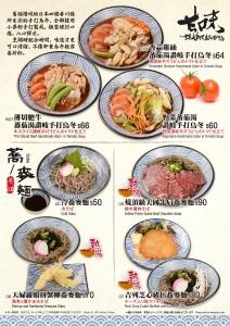 210723_YCB_Main_Menu_P4-P5_蕎麥麵