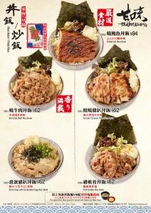 210723_YCB_Main_Menu_P8-P9_丼飯