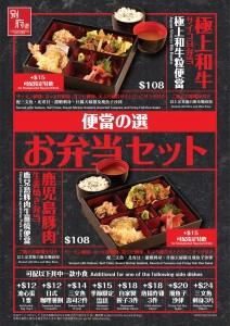 BMD2_Bento_Dinner_201904_3-01