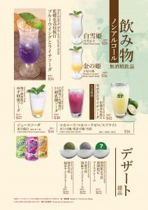 BMD2_Main_201906_P15_飲品-01