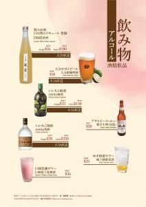 BMD2_Main_201906_P16_酒精飲品-01