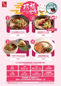 BM_招福_Lunch Special_20210114_AS_PM_TY_1