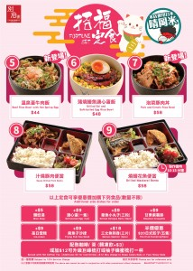 BM_招福_Lunch Special_20210114_AS_PM_TY_2