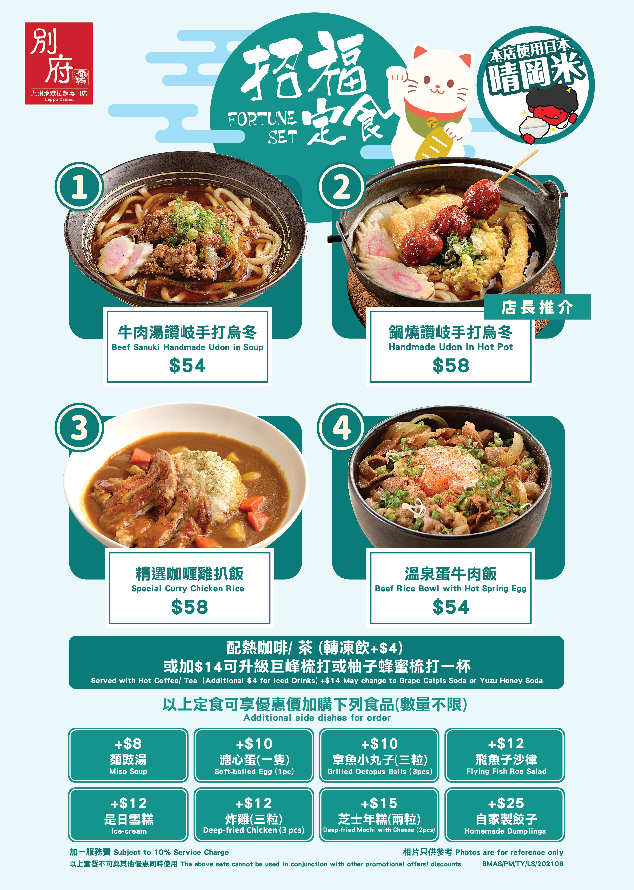 BM_招福_Lunch Special_202106_AS_PM_TY_1