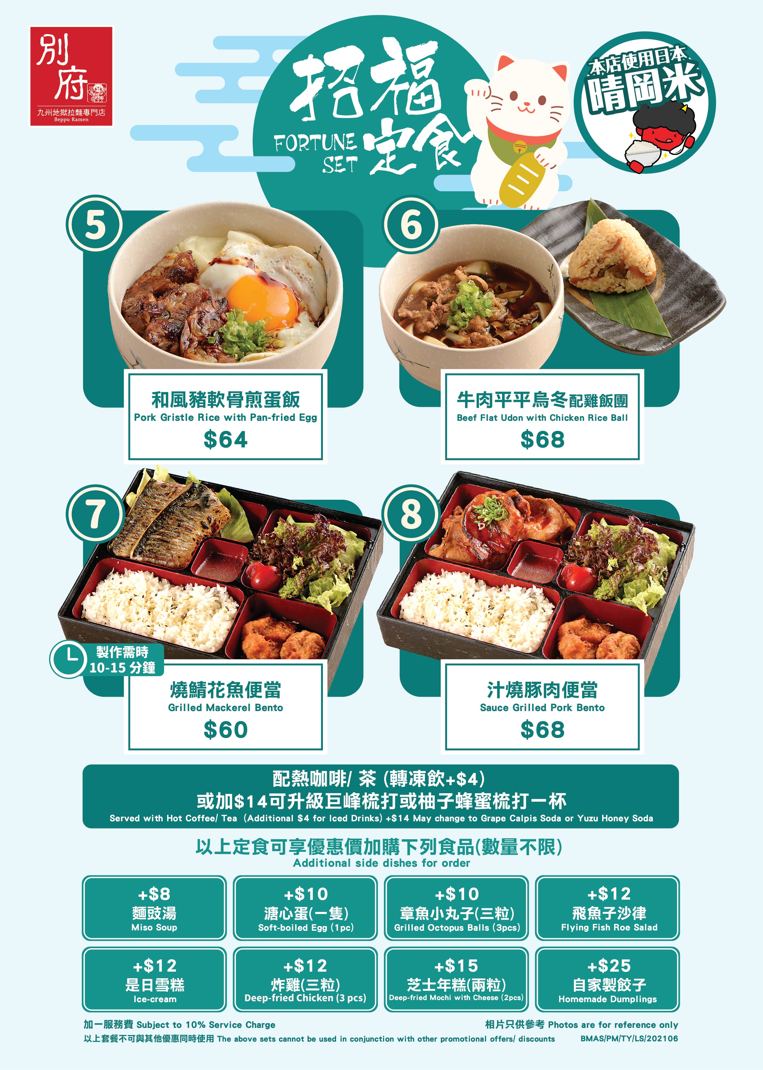 BM_招福_Lunch Special_202106_AS_PM_TY_2