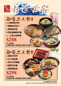 BM_精選套餐_20210511-01