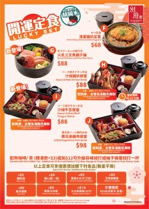 BM_開運_Lunch_20210120_AS_PM_TY_2
