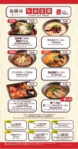 BM_Lunch_201708_貴-01