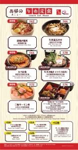 BM_Lunch_201708_貴-02