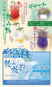 BM_Main_201704_R_P14-15_飲品-01