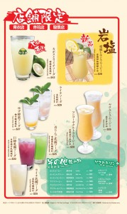 BM_Main_201704_R_P14-15_飲品-02