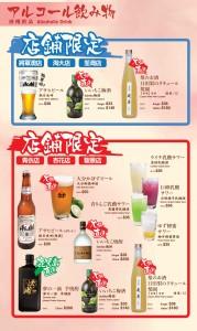 BM_Main_201704_R_P16_酒精飲品-01
