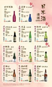BM_Main_201704_R_P17_日本酒-01