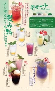 BM_Main_201704_R_P14-15_飲品